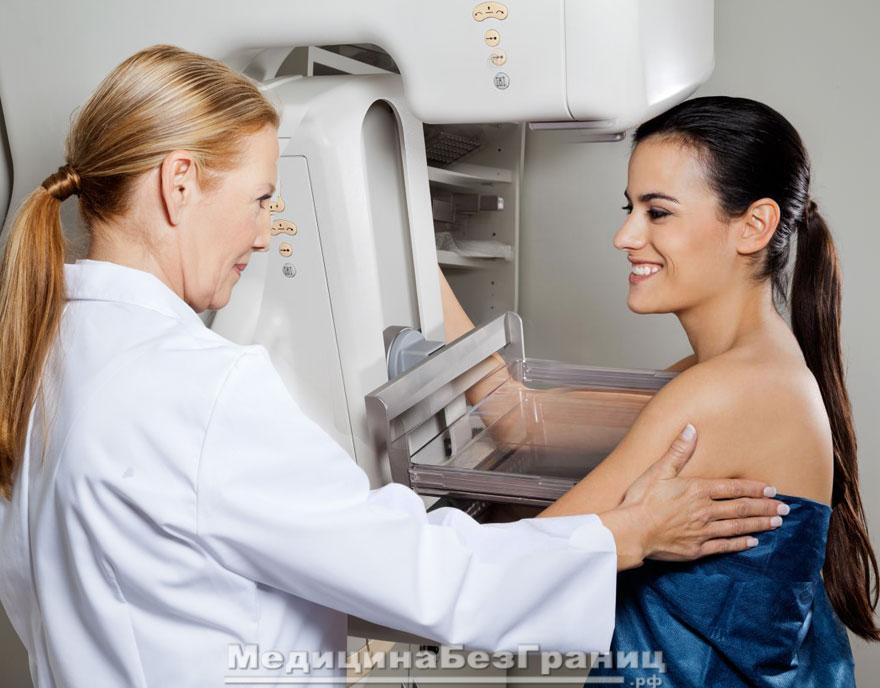Маммограмма и лечение груди за границей в Германии, Израиле, Таиланде