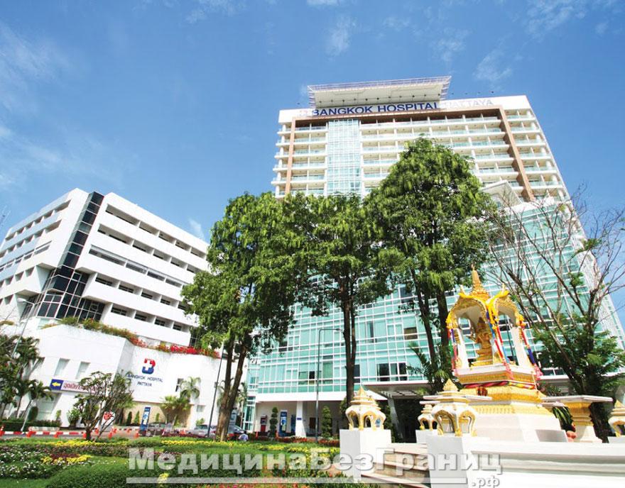 Лечение в Таиланде, Бангкок Госпиталь Паттайя