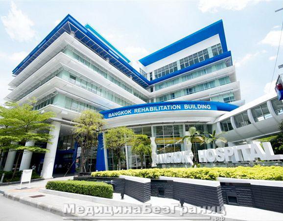 Лечение в Таиланде, Bangkok Hospital