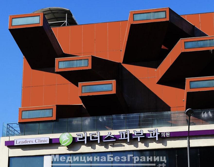 Пластическая хирургия в Южной Корее Leaders Medical Center Apgujeong