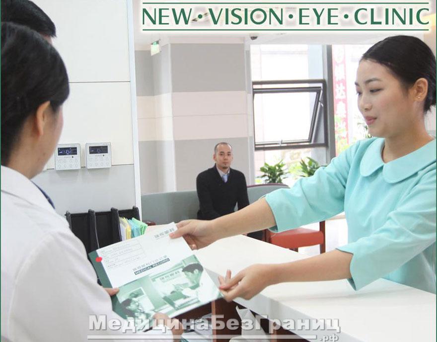 Лечение в Южной Корее New Vision Eye Clinic