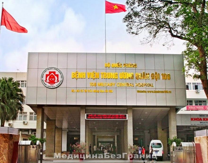Лечение рака во Вьетнаме
