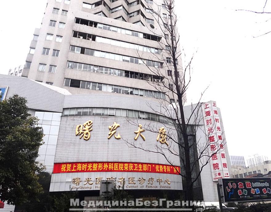 Пластическая хирургия в Китае