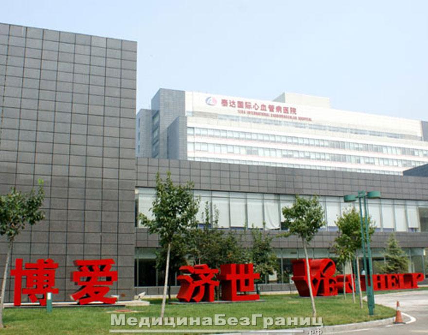 Лечение сердца в Китае